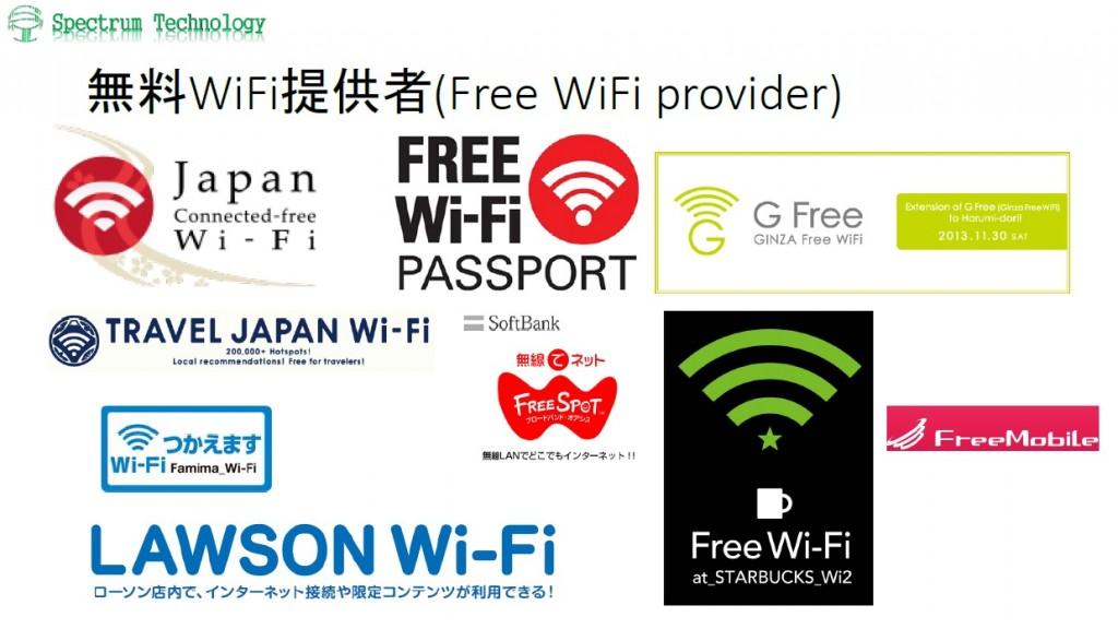 free_wifi_logo2