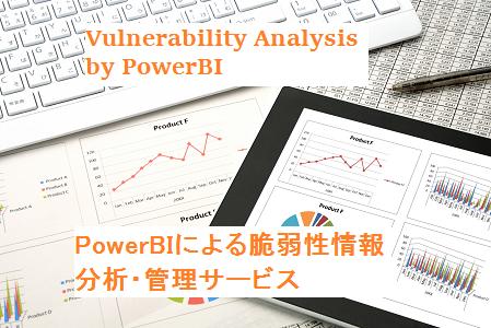 powerbi_vulnerability01